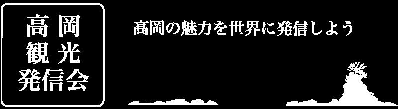 高岡観光発信会