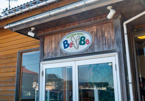 〜 ぶらり街歩き 〜「まちのパン屋さん」に「BeBe(ベベ)」を追加しました。