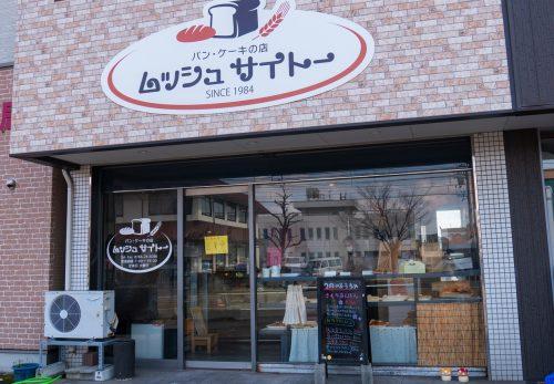 〜 ぶらり街歩き 〜「まちのパン屋さん」に ムッシュ サイトーを追加しました。